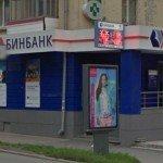 Ипотека в Екатеринбурге: Бинбанк