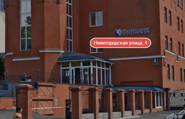 Ипотека в Бинбанке, Новосибирск, ул. Нижегородская, 4