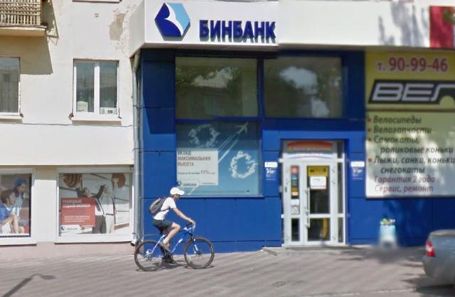 Бинбанк, Омск, Ленинградская площадь, 1