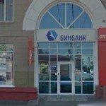 Ипотека в Омске: Бинбанк