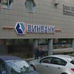 Ипотека в Перми: Бинбанк