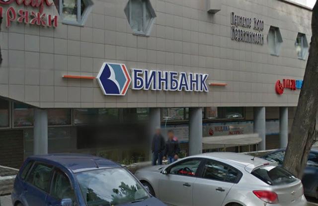 Бинбанк, Пермь, ул. Газеты Звезда, 27