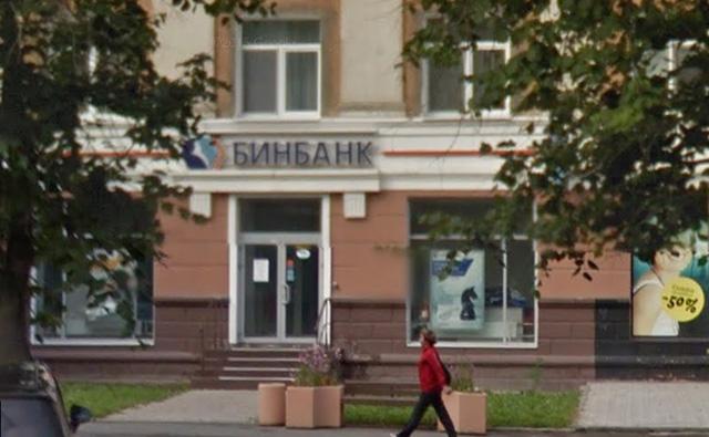 Бинбанк, Пермь, ул. Сибирская, 63