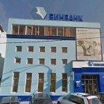 Ипотека в Ростове-на-Дону: Бинбанк
