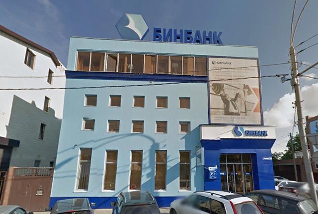 Ипотека в Бинбанке, Ростов-на-Дону