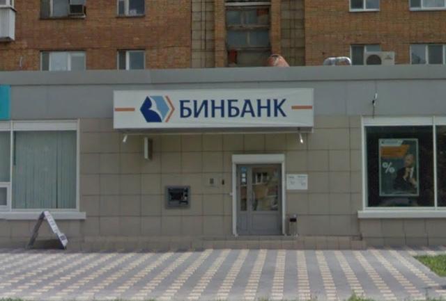 Бинбанк, Самара, пр. Ленина, 3