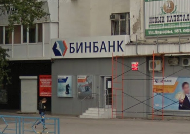 Бинбанк, Самара, ул. Авроры, 181
