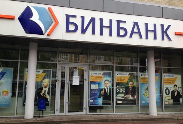 Ипотека в Бинбанке, Уфа