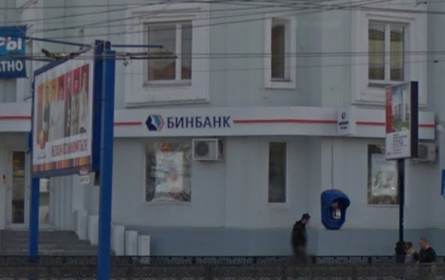 Бинбанк, Челябинск, пр. Ленина, 45