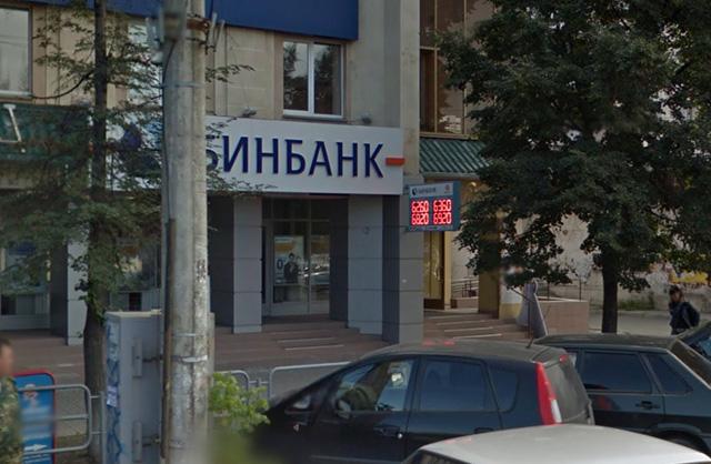 Ипотека в Бинбанке, Челябинск, ул. Кирова, 7а