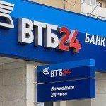 Ипотека в ВТБ 24: какие условия будут в 2016 году