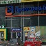Ипотека в Перми: Промсвязьбанк