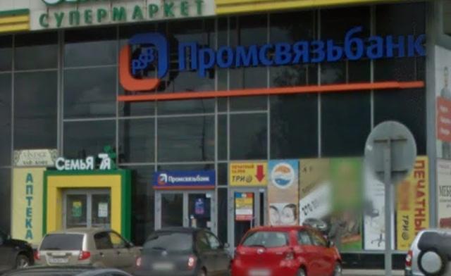 Ипотека в Промсвязьбанке, Пермь, бул. Гагарина, 65а