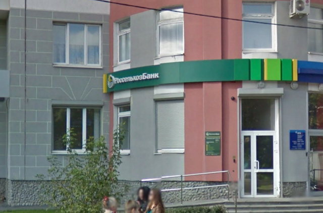 Ипотека в Россельхозбанке, Екатеринбург, ул. Кузнецова, 21