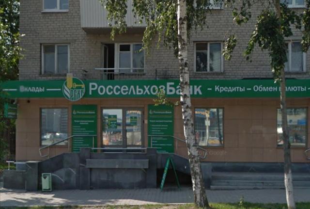 Россельхозбанк, Екатеринбург, ул. Сулимова, 59.
