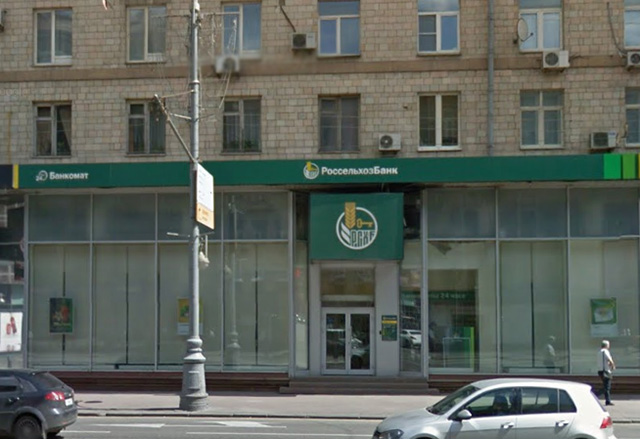 Россельхозбанк, Москва, ул. 1-я Тверская-Ямская, 26