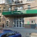 Ипотека в Ростове-на-Дону: Россельхозбанк