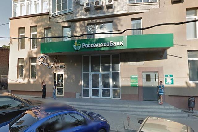 банк с ипотекой ростов-на-дону официальный сайт вкусно Оно лежит