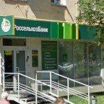 Ипотека в Челябинске: Россельхозбанк