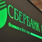 Сбербанк опустил ставки по депозитам