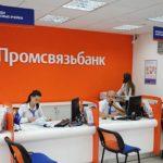 Ипотека в Нижнем Новгороде: Промсвязьбанк