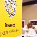 Тинькофф банк сократил ставки по вкладам и счетам накопления