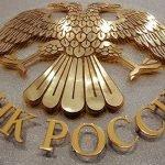 ЦБ РФ: объем выданной ипотеки растет