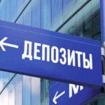 Депозиты в России продолжают дешеветь