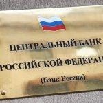 Сегодня ЦБ РФ решит вопрос о ключевой ставке