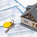 Новые правила оформления права собственности