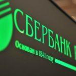 За 9 месяцев работы у Сбербанка выросла чистая прибыль в 2,6 раза