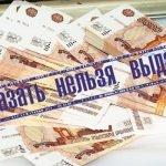 Военно-промышленный банк приостановил работу по выдаче вкладов