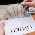 Какая зарплата нужна для ипотеки в Российской Федерации?