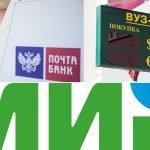Почта Банк и ВУЗ-Банк подключились к платежной системе «Мир»