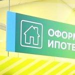 В 2018 г. выдадут ипотечных кредитов на 1,9 трлн. руб., утверждает Михаил Мень