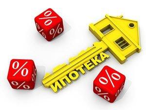 Акция на ипотеку