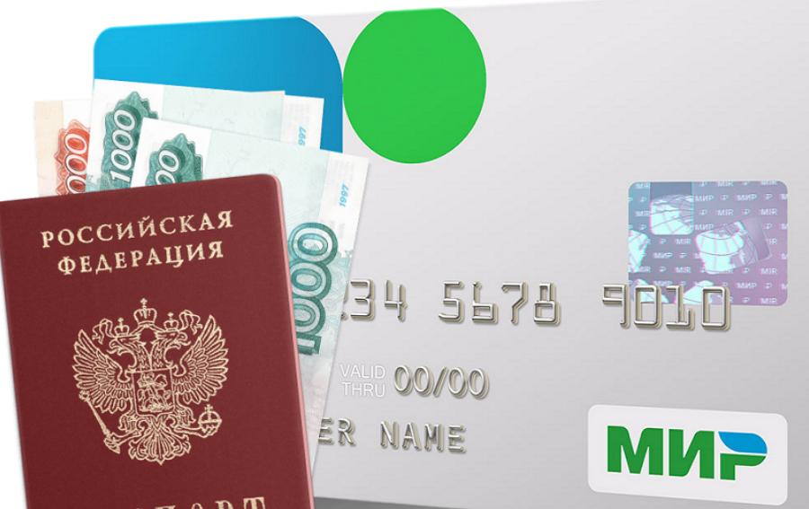 Микрозайм на карту Мир по паспорту