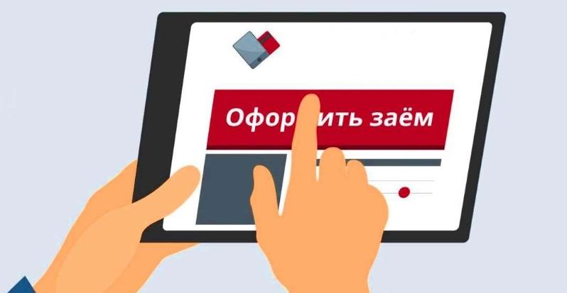 Микрозайм онлайн
