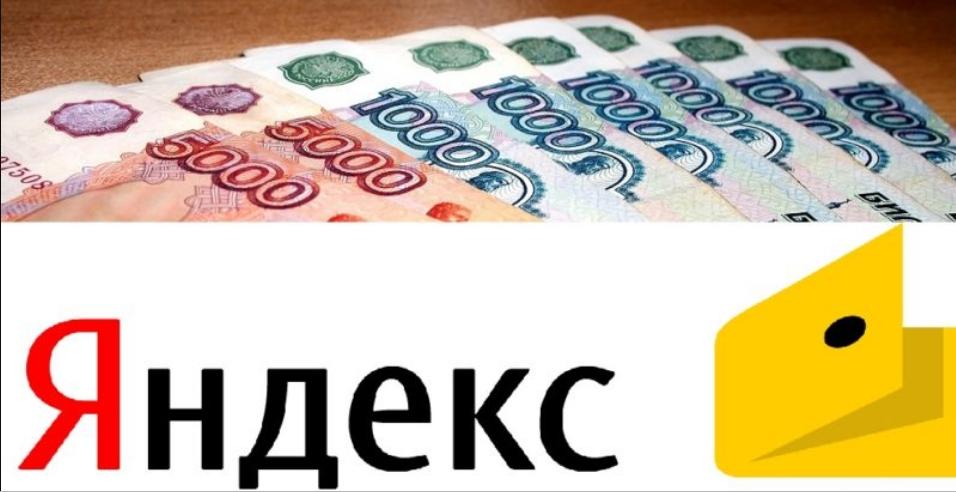 Микрокредит на Яндекс деньги