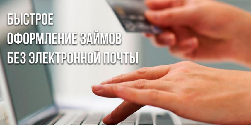 Оформление займов без почты
