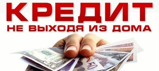 Кредит без обратной связи
