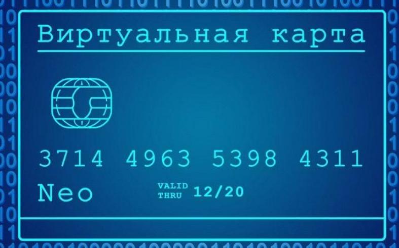 Виртуальная кредитная карта с кредитным лимитом