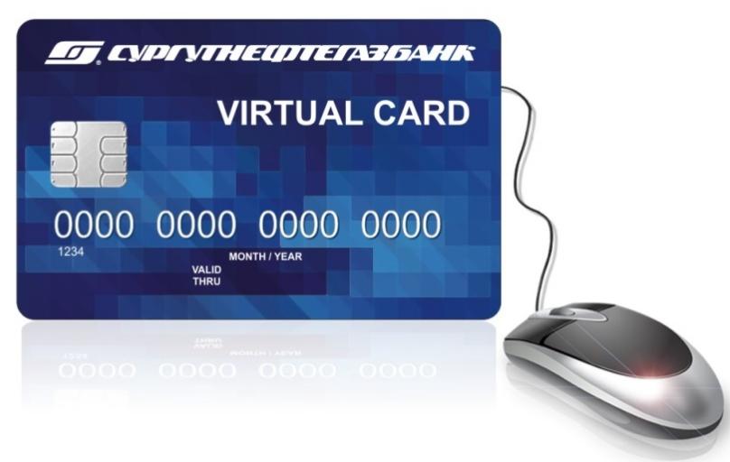 виртуальная кредитная карта с кредитным лимитом оформить онлайн заявку без отказа