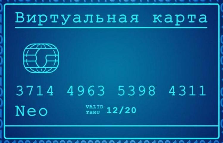 Оформить виртуальную кредитную карту с деньгами