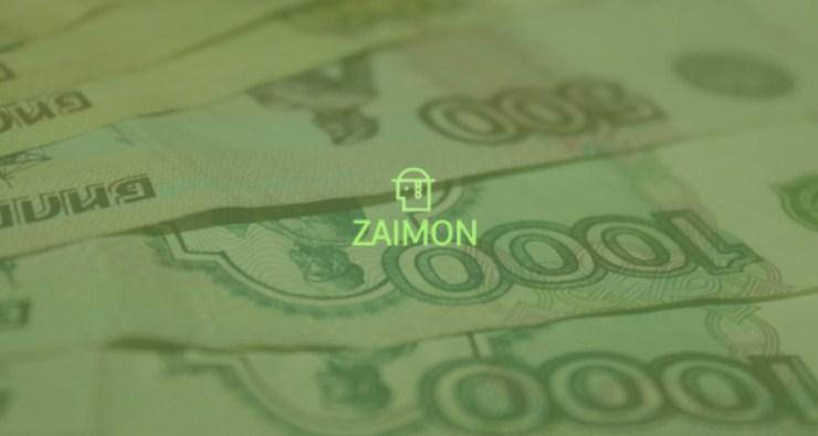 Займы в Мфо Займон