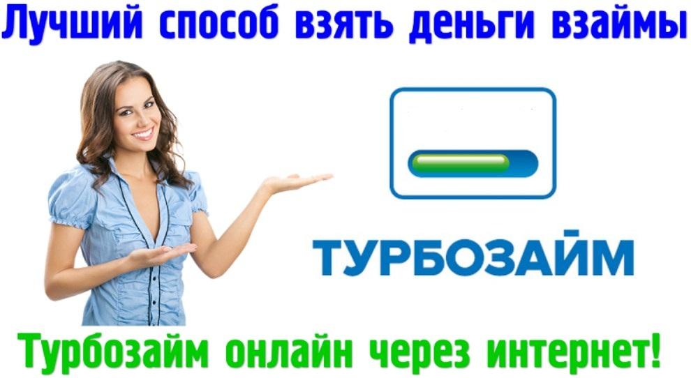 Займы от Турбозайма