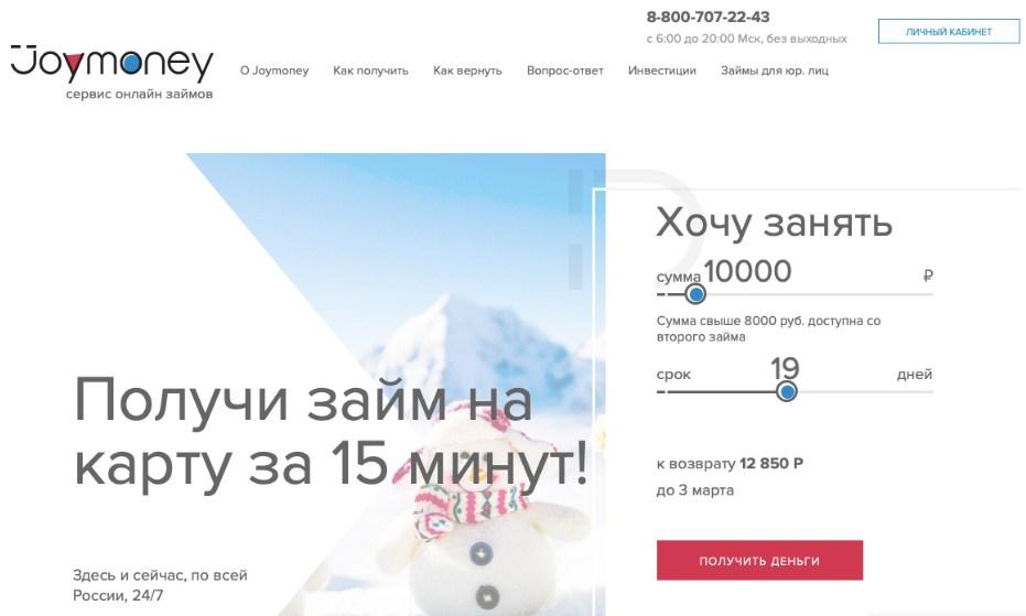 Оформление займа на сайте Joymoney