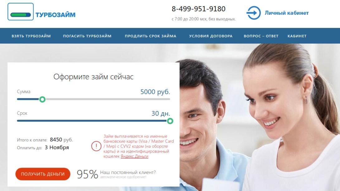 Оформление заявки в Турбозайме