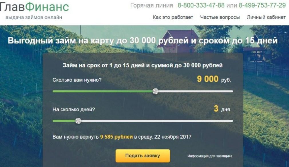 Оформление микрокредита в ГлавФинанс