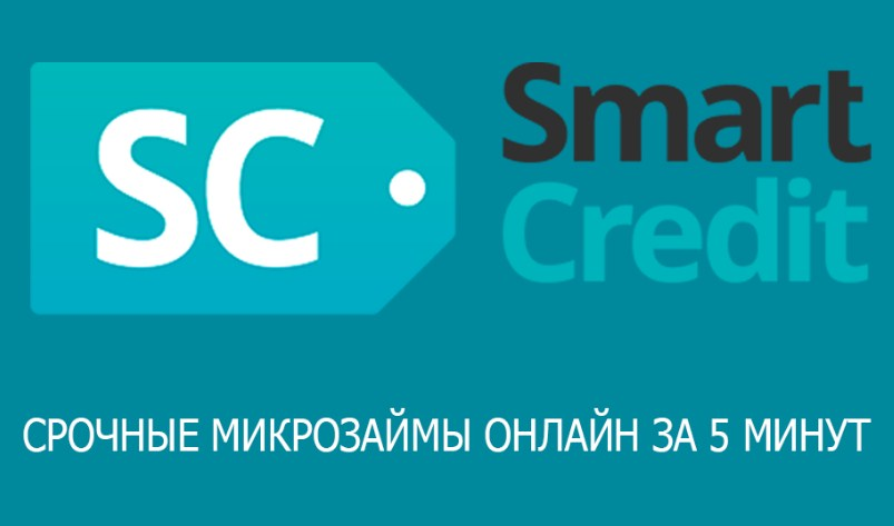 Получение займа в МФО Smartcredit